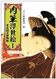 マールカラー文庫10 肉筆浮世絵1 (マールカラー文庫 (10))