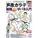 DVD付 マンガでわかる!芦原カラテ 実戦サバキ入門 (SJセレクトムック)