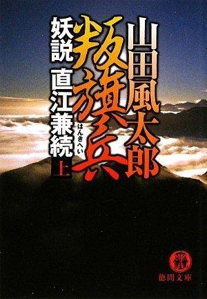 叛旗兵〈上〉―妖説直江兼続 (徳間文庫)