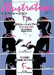 illustration (イラストレーション) 2001年 1月号 谷口広樹 ゴトウヒロシ MAYA MAXX 佃二葉