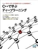 C++で学ぶディープラーニング