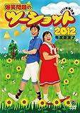 2012年度版 漫才 爆笑問題のツーショット~2011年総決算~[DVD]