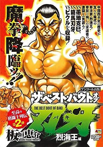 アンコール出版 ザ・ベスト・バウトオブ刃牙 烈海王編 (秋田トップコミックスW)