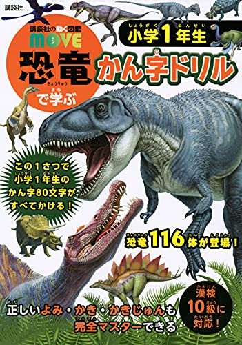 MOVE 恐竜で学ぶ かん字ドリル 小学1年生 (講談社の動く図鑑MOVE)の詳細を見る
