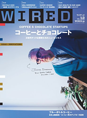 WIRED(ワイアード)VOL.12 [雑誌]