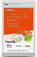シードコムス 白いんげん豆 サプリメント 約3ヶ月分 90粒