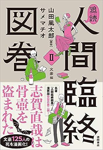 追読人間臨終図巻II 文豪編 (文芸書)