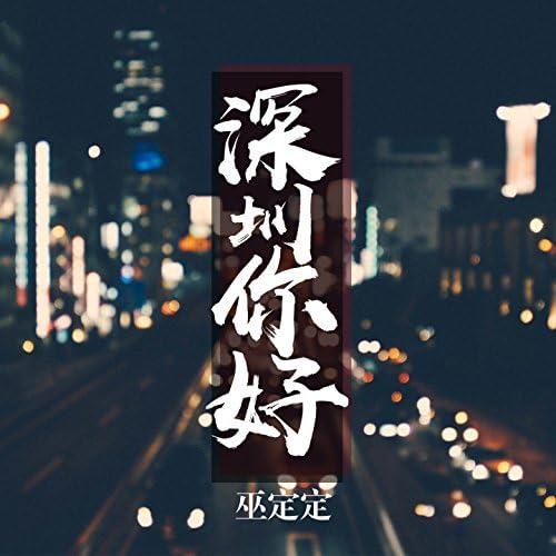 巫定定, 深圳高级中学合唱团