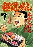 極道めし(7) (アクションコミックス)