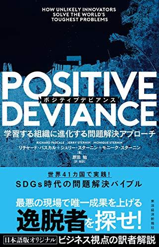 POSITIVE DEVIANCE(ポジティブデビアンス)―学習する組織に進化する問題解決アプローチ