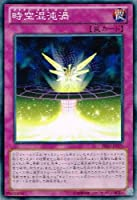 遊戯王OCG 時空混沌渦 ノーマル PRIO-JP070