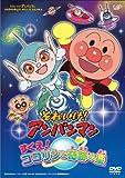 それいけ!アンパンマン すくえ!ココリンと奇跡の星 DVD-BOX[DVD]