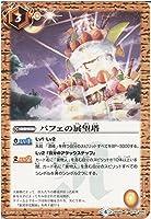 【シングルカード】パフェの展望塔 (BS40-074) - バトルスピリッツ [BS40]煌臨編 第1章 伝説ノ英雄 (C)