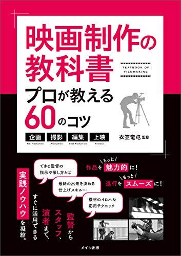 映画制作の教科書 プロが教える60のコツ~企画・撮影・編集・上映~ コツがわかる本