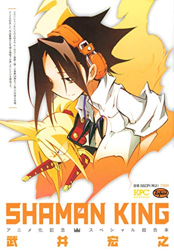 SHAMAN KING アニメ化記念スペシャル超合本 _0