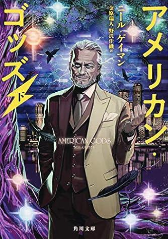 アメリカン・ゴッズ 下 (角川文庫)