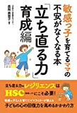 敏感っ子を育てるママの不安がなくなる本 「立ち直る力」育成編