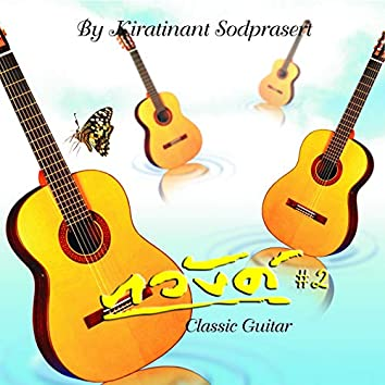 Classical Guitar, Vol. 2