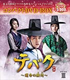 テバク~運命の瞬間(とき)~ コンパクトDVD-BOX3[DVD]