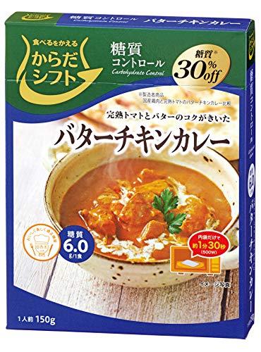 宮島醤油 からだシフト 糖質コントロール バターチキンカレー 150g ×5