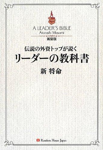 伝説の外資トップが説く リーダーの教科書 〔新装版〕の詳細を見る