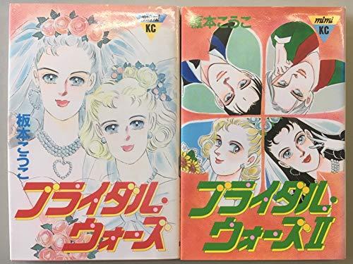 ブライダル・ウォーズ コミック 全2巻 完結セット