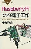 Raspberry Piで学ぶ電子工作 超小型コンピュータで電子回路を制御する