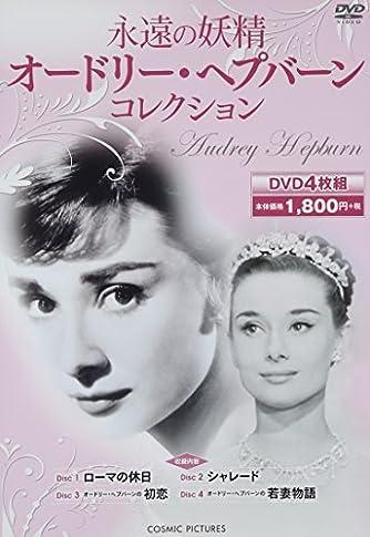 DVD>永遠の妖精オードリーヘプバーンコレクション (<DVD>)