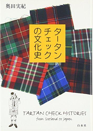 タータンチェックの文化史