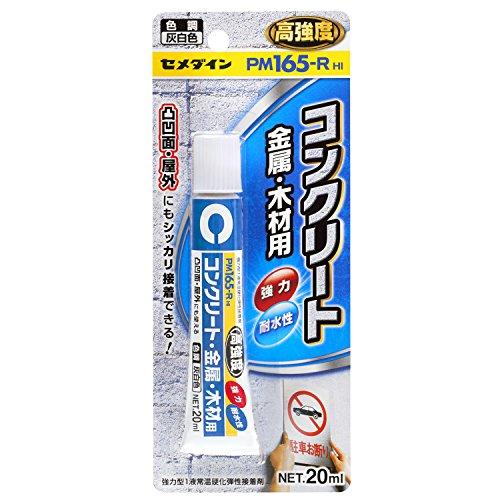 セメダイン コンクリート・金属・木材用 強力型弾性接着剤 PM165-R HI P20ml RE-530