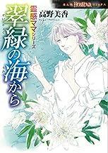 霊感ママシリーズ コミック 1-4巻セット