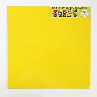 オリエステル折り紙 大判(43cm x 43cm) (不透明黄色)