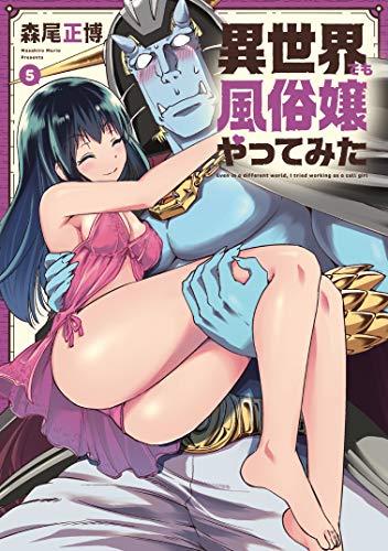 異世界でも風俗嬢やってみた 5 (芳文社コミックス)