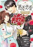 格差恋愛 ~地味子の私の恋人はハイスペ王子様!?~ (ミッシィコミックス/YLC Collection)