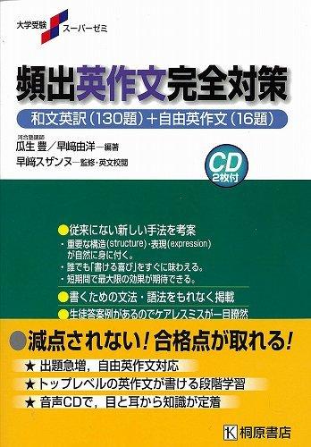 桐原書店『大学受験スーパーゼミ 頻出英作文完全対策』