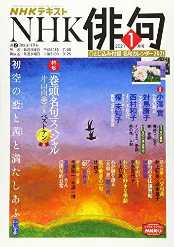 NHK俳句 2021年 01 月号 [雑誌]