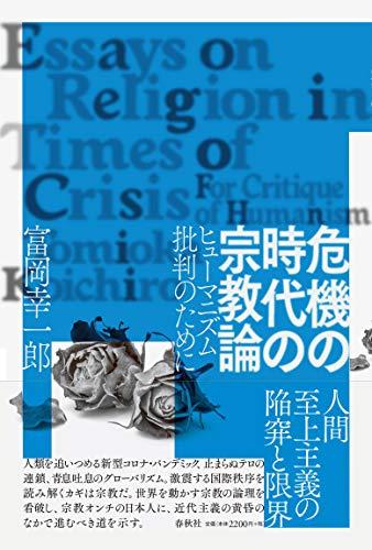 危機の時代の宗教論: ヒューマニズム批判のために