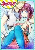 【単話売】水の姫巫女 (ネクストFコミックス)
