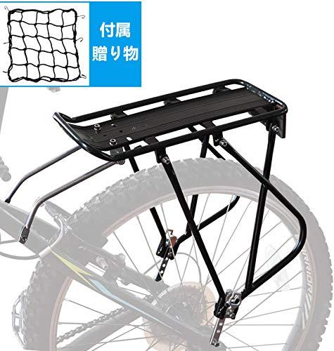 自転車用リアキャリア かご 後ろ 荷物台 26-29インチ ゴム カーゴネット反射板付き クロスバイク ロードバイク ラック 耐荷重50KG (ブラック)