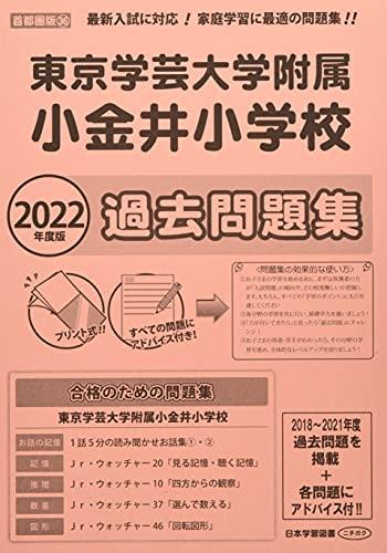 東京学芸大学附属小金井小学校過去問題集 2022年度版 (小学校別問題集首都圏版)