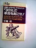 「30分」で革命を起こせ!―時間がなくてもこれだけできる 飛躍へのタイム・マネジメント (1981年) (PHP business library)