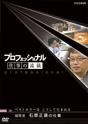プロフェッショナル 仕事の流儀 編集者 石原正康の仕事 ベストセラーはこうして生まれる [DVD]