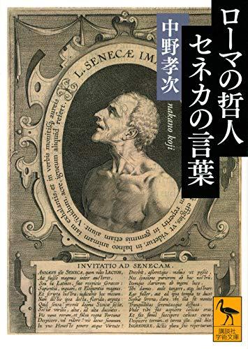 ローマの哲人 セネカの言葉 (講談社学術文庫)