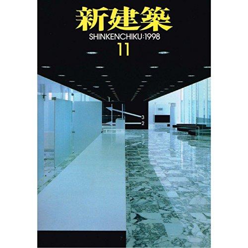 新建築 1998年 11月号の詳細を見る