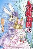 人造動物園 2 (あさひコミックス)