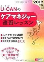 2012年版U-CANのケアマネジャー速習レッスン (ユーキャンの資格試験シリーズ)