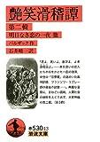 艶笑滑稽譚 第二輯――明日無き恋の一夜 他 (岩波文庫)