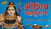 MAHENDRA ENTERPRAISES-SHRI SHIV MAHAPURAN SHIVDATTI BHASHA TIKA SAHIT (PATRAKAR)