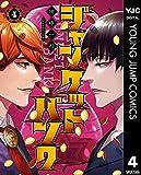 ジャンケットバンク 4 (ヤングジャンプコミックスDIGITAL)