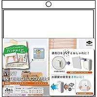 通気口インテリアカバー デコレーション × 30個セット
